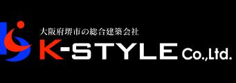 大阪府堺市の総合建築会社・株式会社K-style