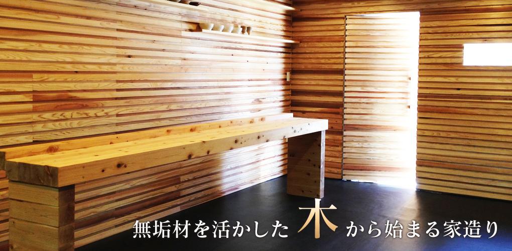 無垢材を活かした木から始まる家造り!