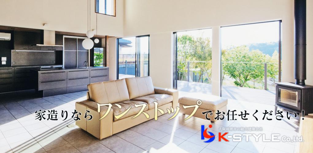 家造りならワンストップでお任せください!株式会社 K-style