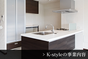 |→ K-styleの事業内容