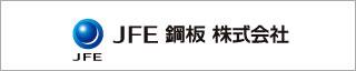 JFE鋼板株式会社