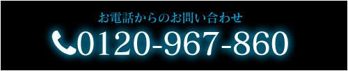 お電話からのお問い合わせ 0120-967-860